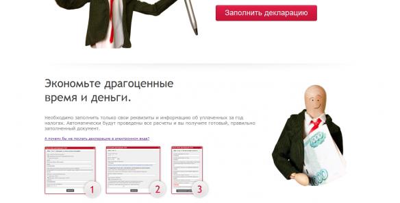 Finobox - Декларация УСН